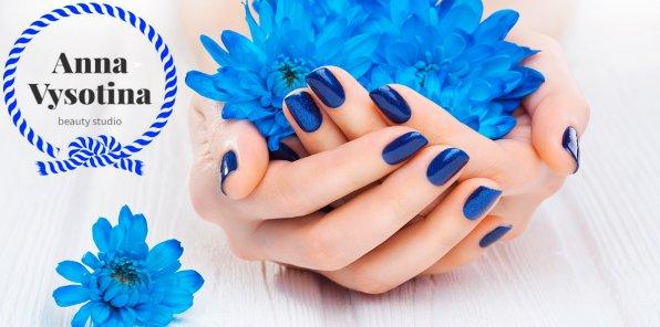 -55% на ногтевой сервис в «Студии красоты Анны Высотиной»