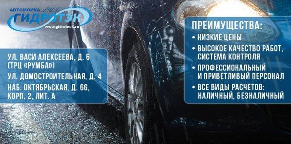 -55% на услуги сети автомоек «Гидротэк»