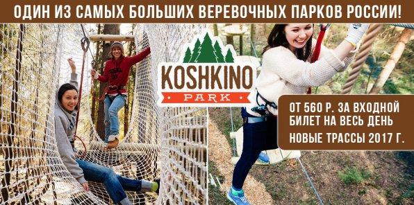 Один из самых больших веревочных парков в России в 30 мин. от Санкт-Петербурга