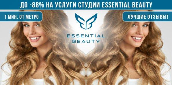 -88% на услуги студии красоты Essential beauty. 1 мин. от м. Ботанический сад!