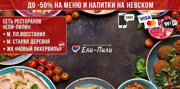 До -50% на все меню и напитки в ресторане «Ели-Пили»!