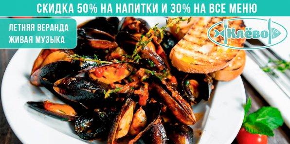 До -50% в премиальном рыбном ресторане «Клево»