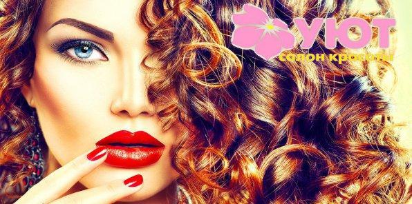 -70% на парикмахерские услуги в салоне «Уют»