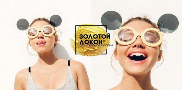 -80% на услуги для волос в салонах «Золотой Локон»