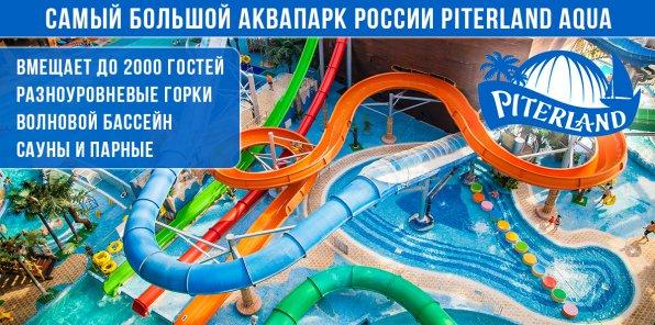 590 р. за билет в аквапарк ПИТЕРЛЭНД