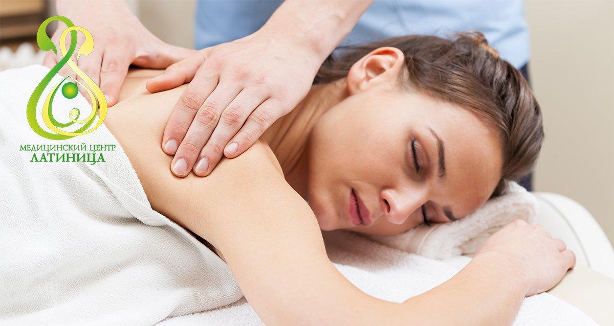 -63% на массаж в медицинском центре «Латиница»