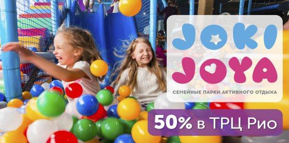 -50% в парке активного отдыха Joki Joya