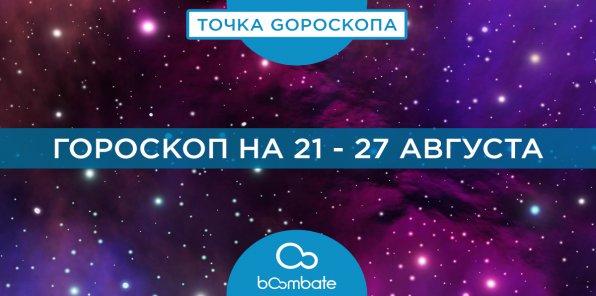 Гороскоп на 21 - 27 августа