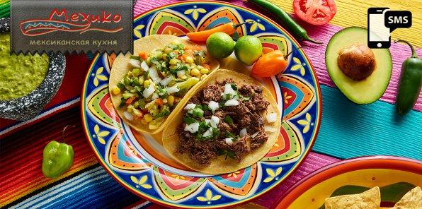 -50% в мексиканском ресторане «Мехико»