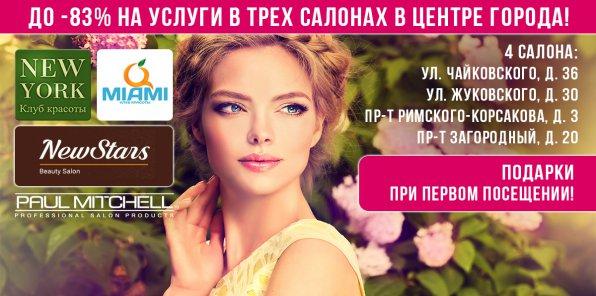 -83% на услуги для волос, ногтей, лица и тела в центре города