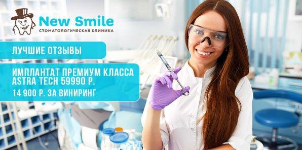 -60% на услуги стоматологической клиники New Smile
