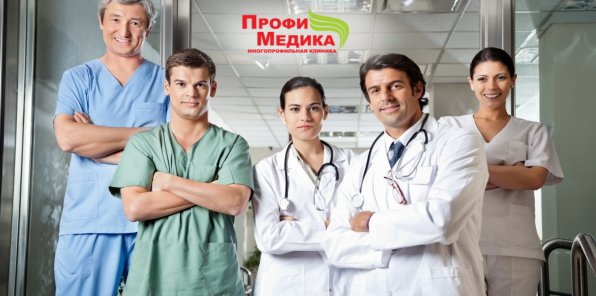 -77% на обследования в клинике «ПрофиМедика»