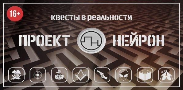 -50% на квесты от компании «Проект «НЕЙРОН»