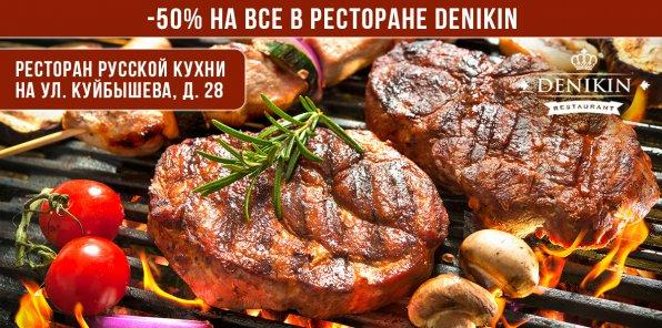 -50% на меню, напитки и ароматный дым в ресторане DENIKIN. Обстановка гостеприимного русского дома!