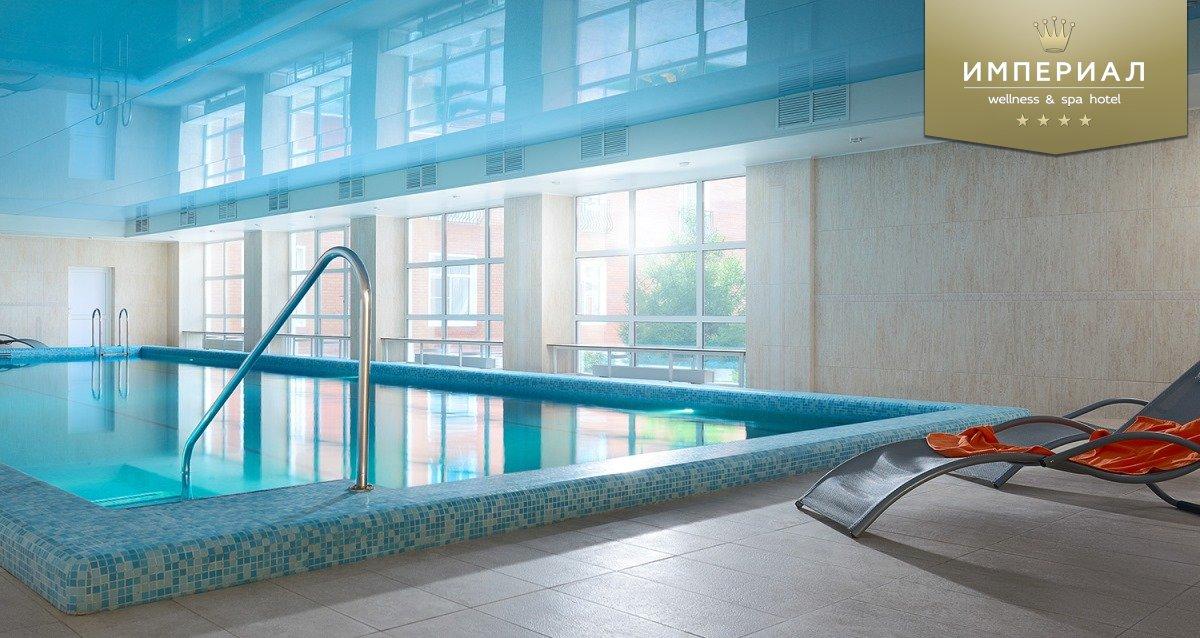 -42% на проживание в «Империал» wellness&spa hotel