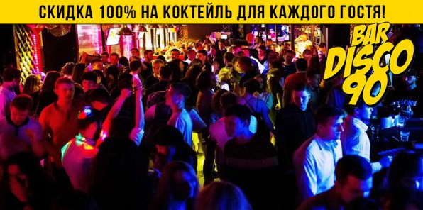 Дискотека 90-х! Скидка 100% на фирменный коктейль для каждого гостя в BAR DISCO 90!