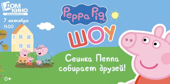 -30% на шоу «Свинка Пеппа собирает друзей!»