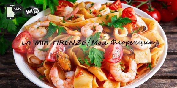 -50% в ресторане LA MIA FIRENZE
