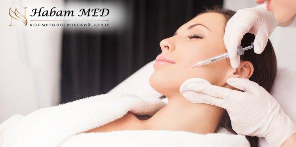 -40% на услуги косметологического центра «Набаm MED»