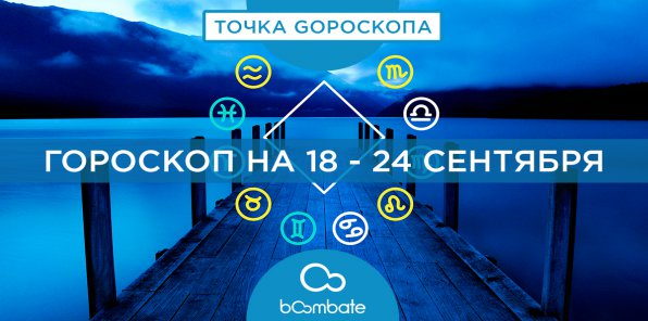 Гороскоп на 18 - 24 сентября