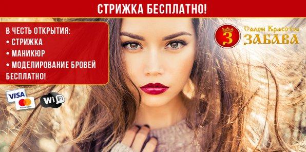 Скидки до 83% в Сети Салонов Красоты «Забава»!