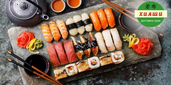 -60% на все меню от доставки суши «Хияши»
