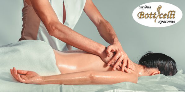 -80% на массаж в студии красоты «Боттичелли»