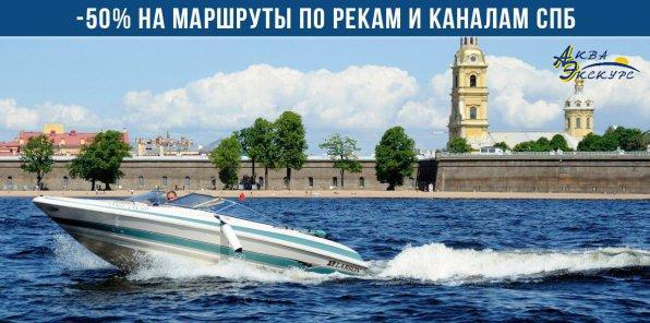 -50% на маршруты по рекам и каналам с гидом от судоходной компании «Аква-Экскурс»