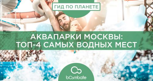 Аквапарки Москвы: Топ-4 самых водных мест