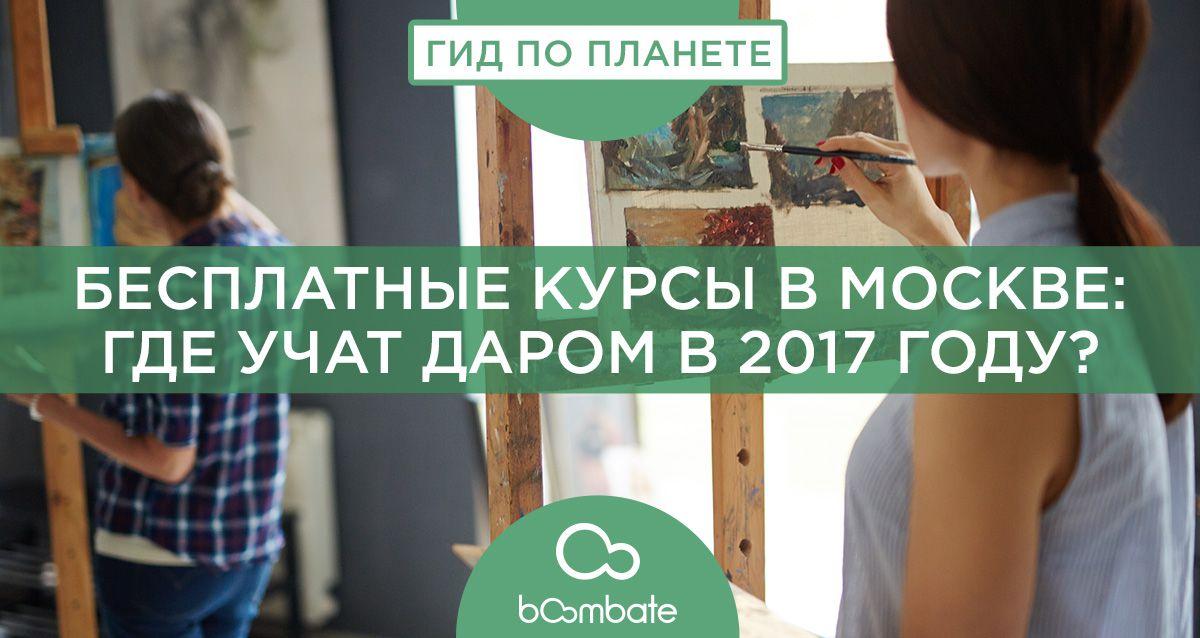 Бесплатные курсы в Москве: где учат даром в 2017 году?