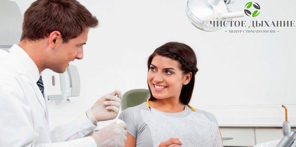 -70% на услуги «Центра стоматологии»