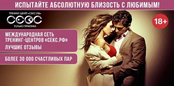 Не дайте сопернице шанс! До -70% на тренинги от «СЕКС.РФ» + подарок!