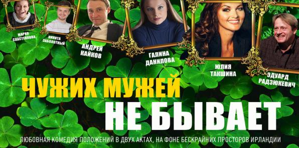 -50% на спектакль «Чужих мужей не бывает»
