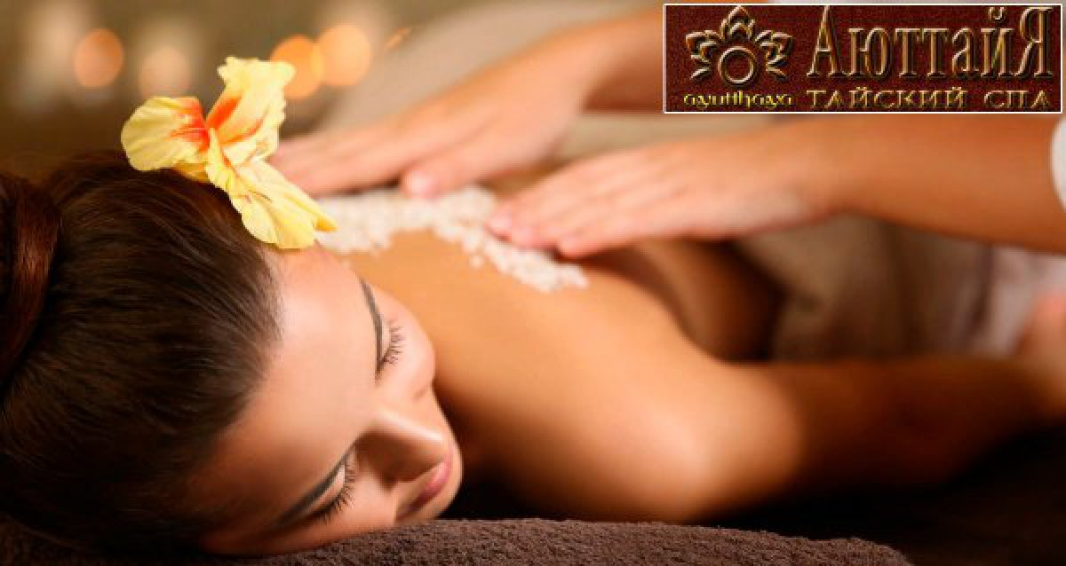 -50% от SPA-салона тайского массажа «Аюттайя»