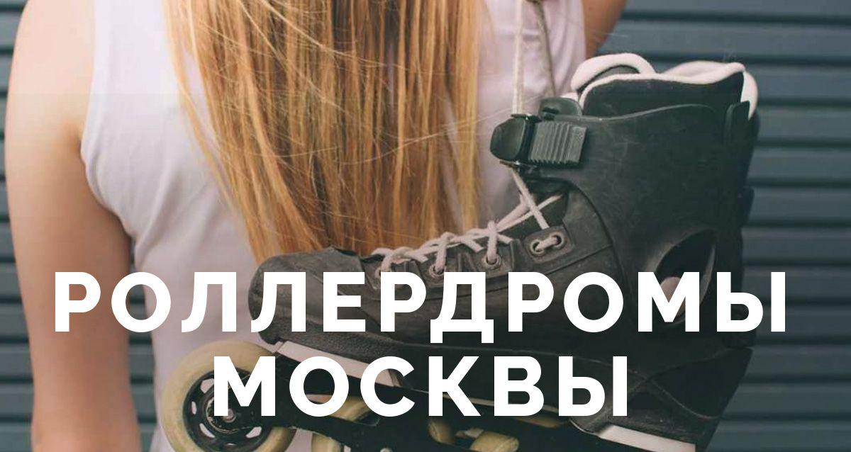 4 роллердрома Москвы