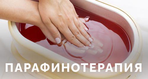 Парафинотерапия: заботимся о своих руках