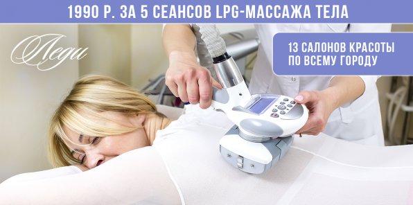 -60% на LPG-массаж в 13 салонах красоты «Леди»