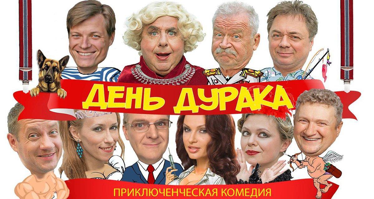 -50% на комедию «День дурака» 22 ноября