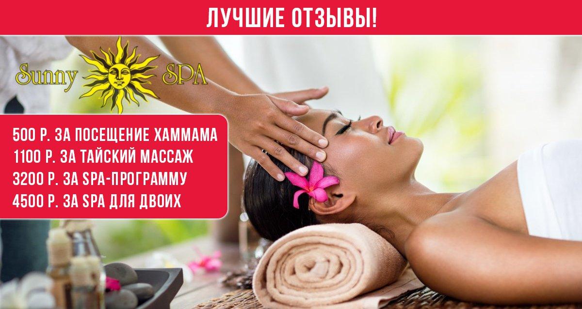 -50% на SPA-программы и массаж в центре Sunny SPA
