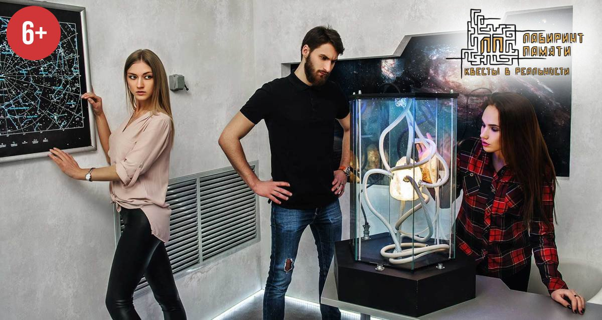 -67% на квест «Альтаир 2.0» от компании «Лабиринты Памяти»