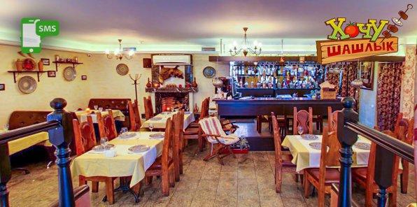 -50% в ресторане «Хочу Шашлык» на Разъезжей, 33