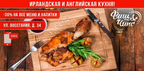 -30% на меню и напитки в пабе Fish&Chips в центре города. Ирландская и английская кухня!