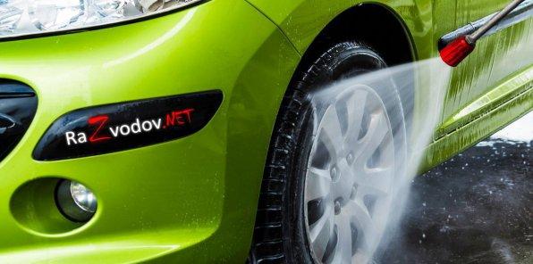 -76% на услуги автомойки и шиномонтажа RaZvodov.net