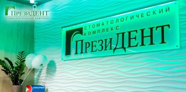 -75% на услуги стоматологии «ПрезиДЕНТ» в Новогиреево