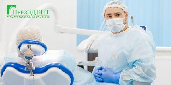 -50% в стоматологии «ПрезиДЕНТ»
