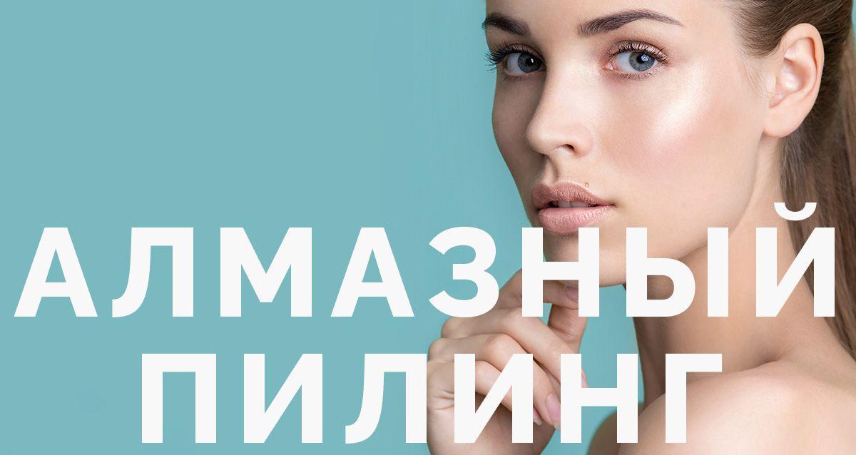 Алмазный пилинг — инновация в косметологии