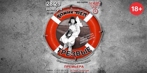 -50% на спектакль «Трезвые» 28 и 29 ноября