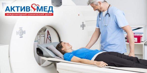 -50% на МРТ в центре «АктивМед»