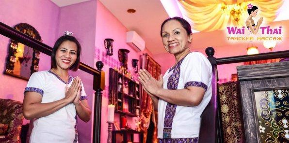 -43% на услуги SPA-салона Wai Thai Spa