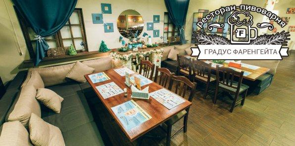 -50% в ресторане «Градус Фаренгейта»